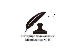 Нотариус Волоколамск